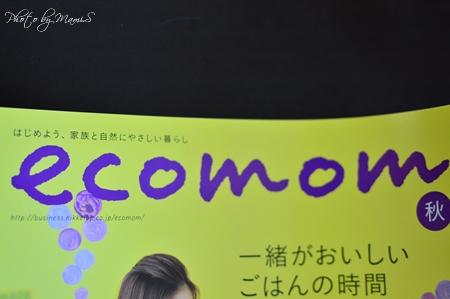 エコマム雑誌