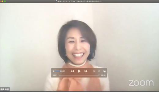 【教室運営者のためのオンラインサロン】新春スタートアップライブご参加ありがとうございました!