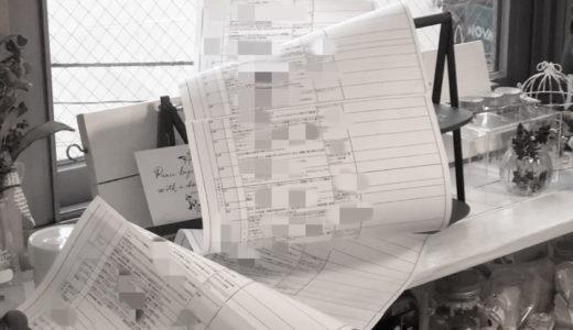 【小さな教室運営】講座設計書が完成しましたね
